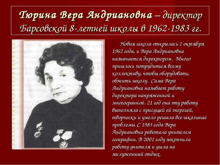 Тюрина Вера Андриановна – директор Барсовской 8-летней школы в 1962-1983 гг. ...