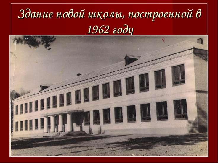 Здание новой школы, построенной в 1962 году