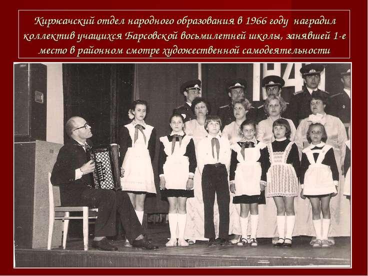 Киржачский отдел народного образования в 1966 году наградил коллектив учащихс...