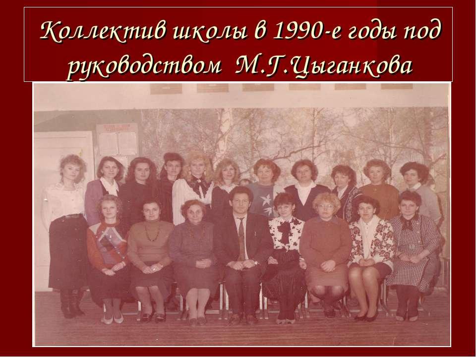 Коллектив школы в 1990-е годы под руководством М.Г.Цыганкова