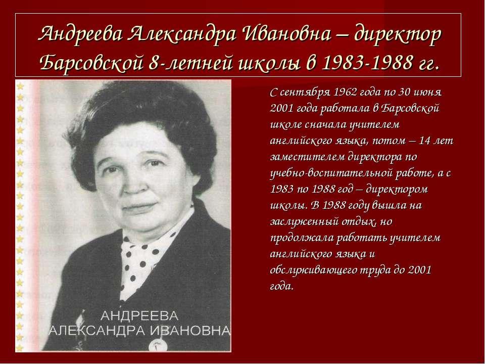 Андреева Александра Ивановна – директор Барсовской 8-летней школы в 1983-1988...