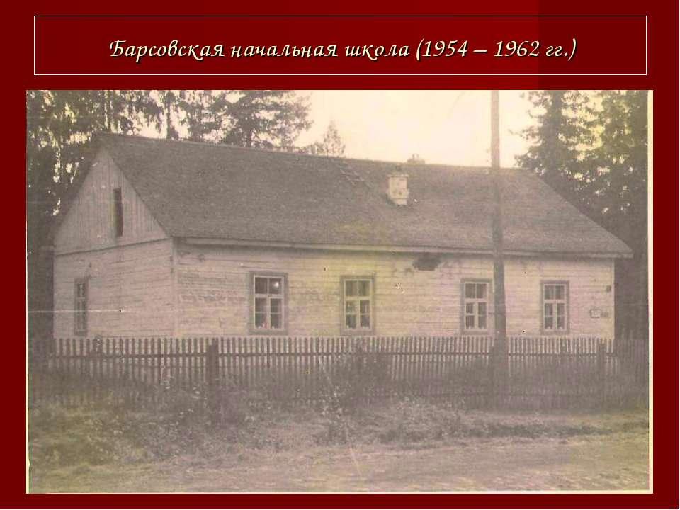 Уж и есть за что, Русь могучая, Барсовская начальная школа (1954 – 1962 гг.)