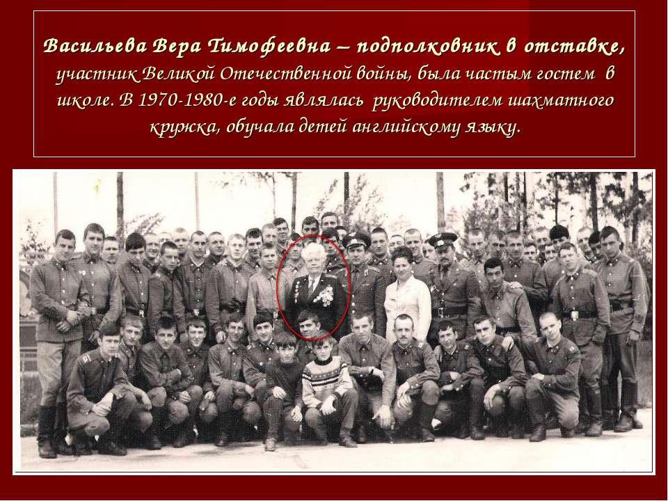 Васильева Вера Тимофеевна – подполковник в отставке, участник Великой Отечест...