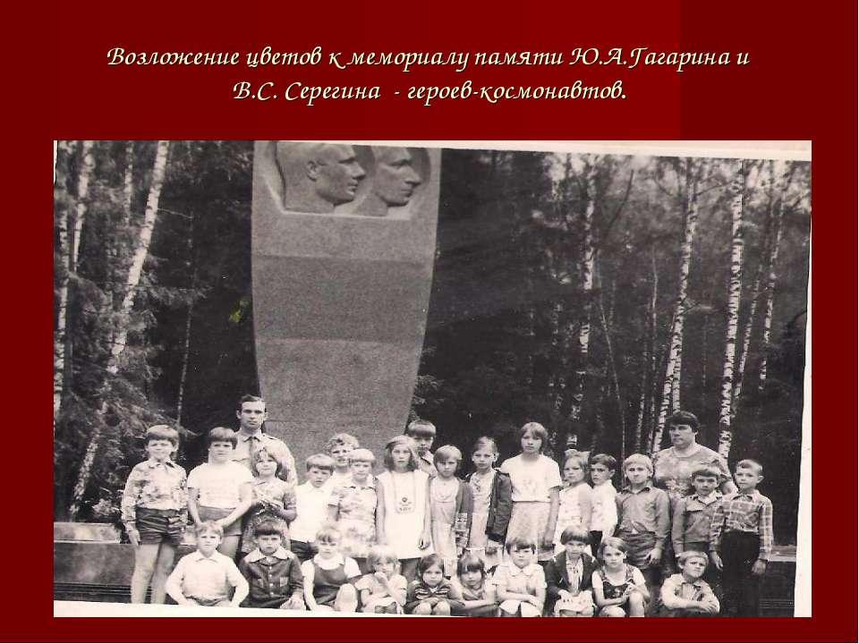 Возложение цветов к мемориалу памяти Ю.А.Гагарина и В.С. Серегина - героев-ко...