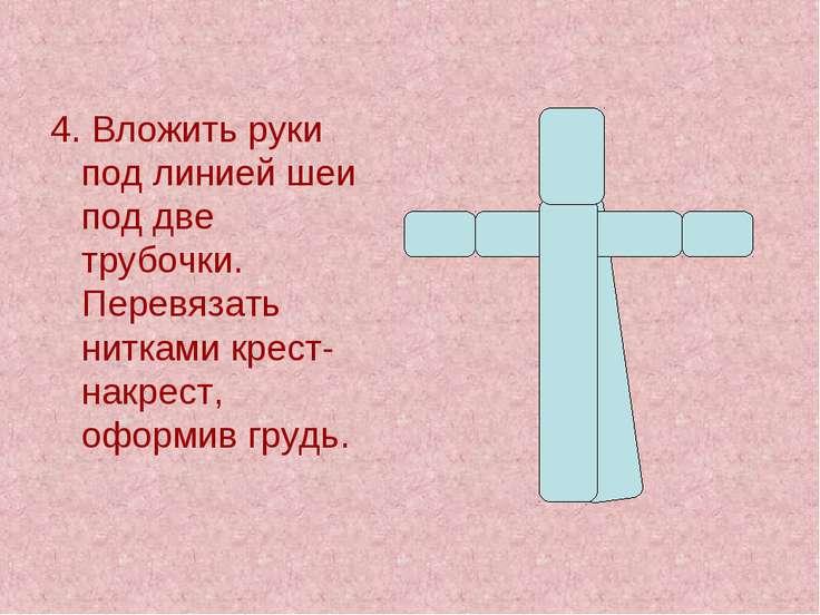 4. Вложить руки под линией шеи под две трубочки. Перевязать нитками крест-нак...