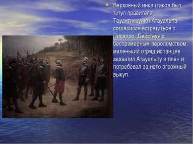Верховный инка (таков был титул правителя Тауантинсуйю) Атауальпа согласился ...