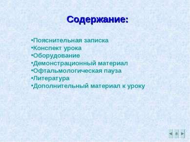 Содержание: Пояснительная записка Конспект урока Оборудование Демонстрационны...