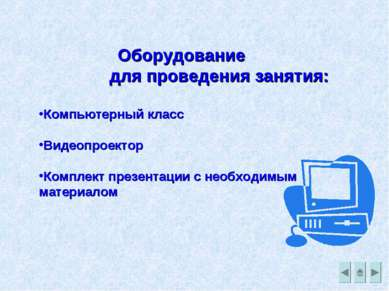 Оборудование для проведения занятия: Компьютерный класс Видеопроектор Комплек...