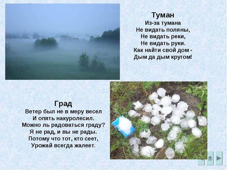 Туман Из-за тумана Не видать поляны, Не видать реки, Не видать руки. Как найт...