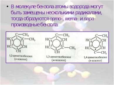 В молекуле бензола атомы водорода могут быть замещены несколькими радикалами,...