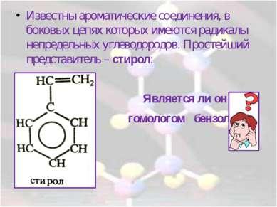 Известны ароматические соединения, в боковых цепях которых имеются радикалы н...