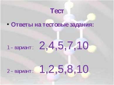 Тест Ответы на тестовые задания: 1 – вариант : 2,4,5,7,10 2 – вариант : 1,2,5...