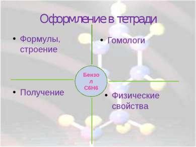 Оформление в тетради Гомологи Бензол С6Н6 Формулы, строение Физические свойст...