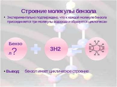 Строение молекулы бензола Экспериментально подтверждено, что к каждой молекул...