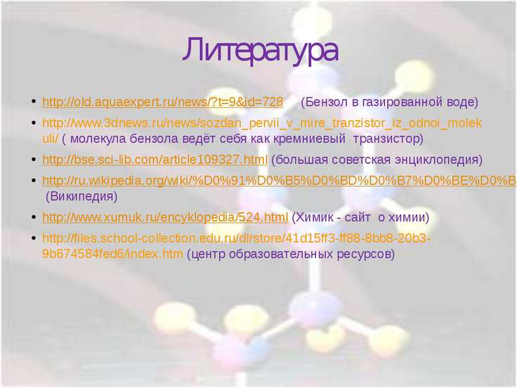 Литература http://old.aquaexpert.ru/news/?t=9&id=728 (Бензол в газированной в...