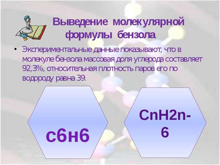 Выведение молекулярной формулы бензола Экспериментальные данные показывают, ч...