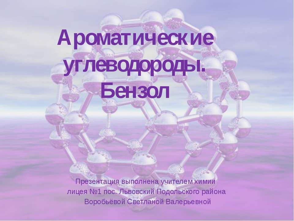 Ароматические углеводороды. Бензол Презентация выполнена учителем химии лицея...