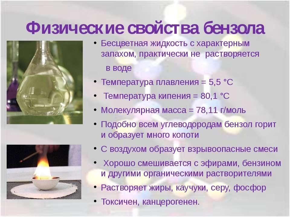 Физические свойства бензола Бесцветная жидкость с характерным запахом, практи...