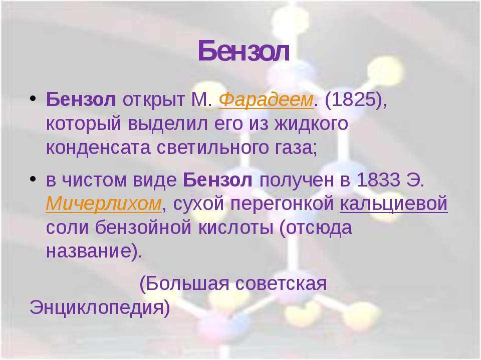 Бензол Бензол открыт М. Фарадеем. (1825), который выделил его из жидкого конд...