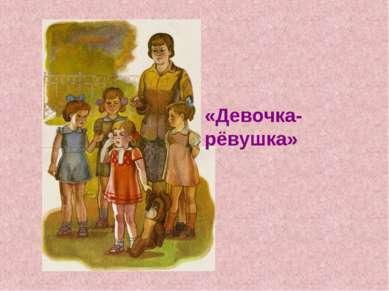 «Девочка-рёвушка»