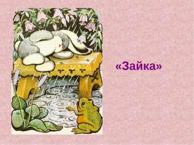«Зайка»