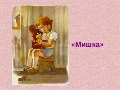 «Мишка»