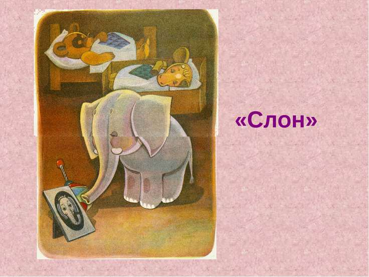 «Слон»