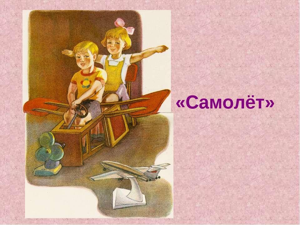 «Самолёт»