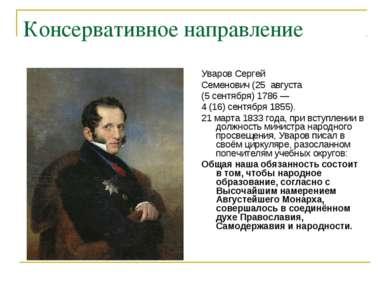 Консервативное направление Уваров Сергей Семенович (25 августа (5 сентября) 1...