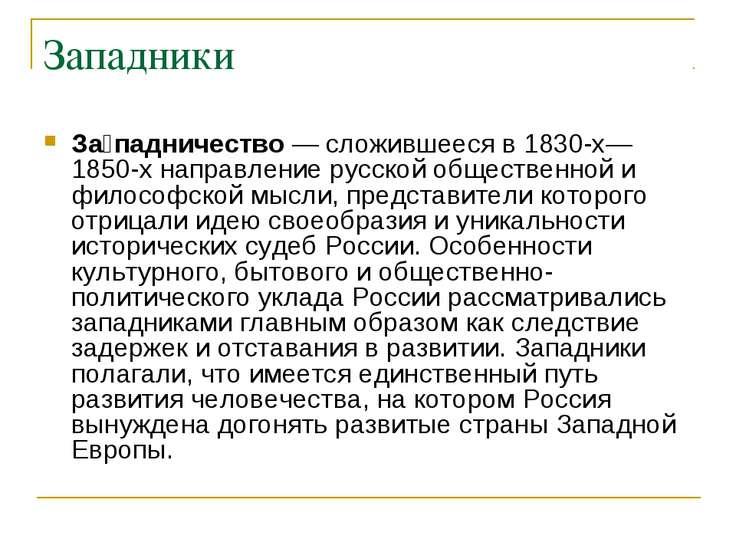 Западники За падничество— сложившееся в 1830-х—1850-х направление русской об...