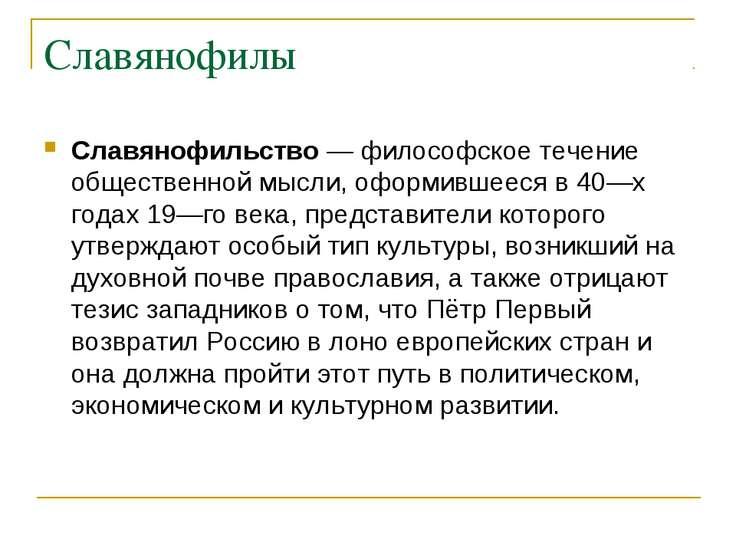 Славянофилы Славянофильство— философское течение общественной мысли, оформив...