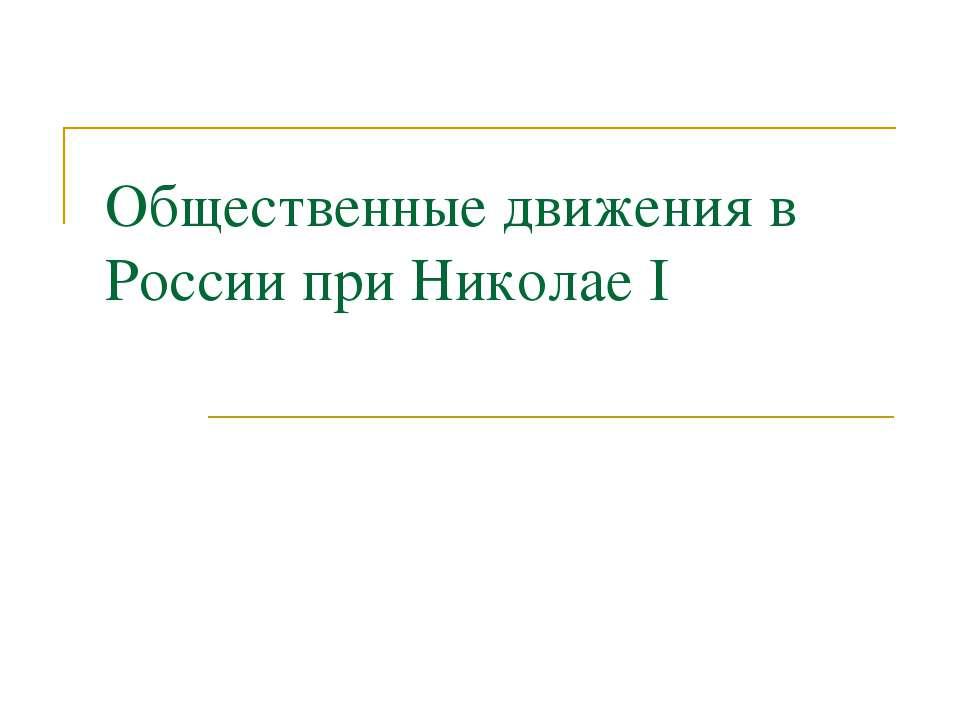 Общественные движения в России при Николае I