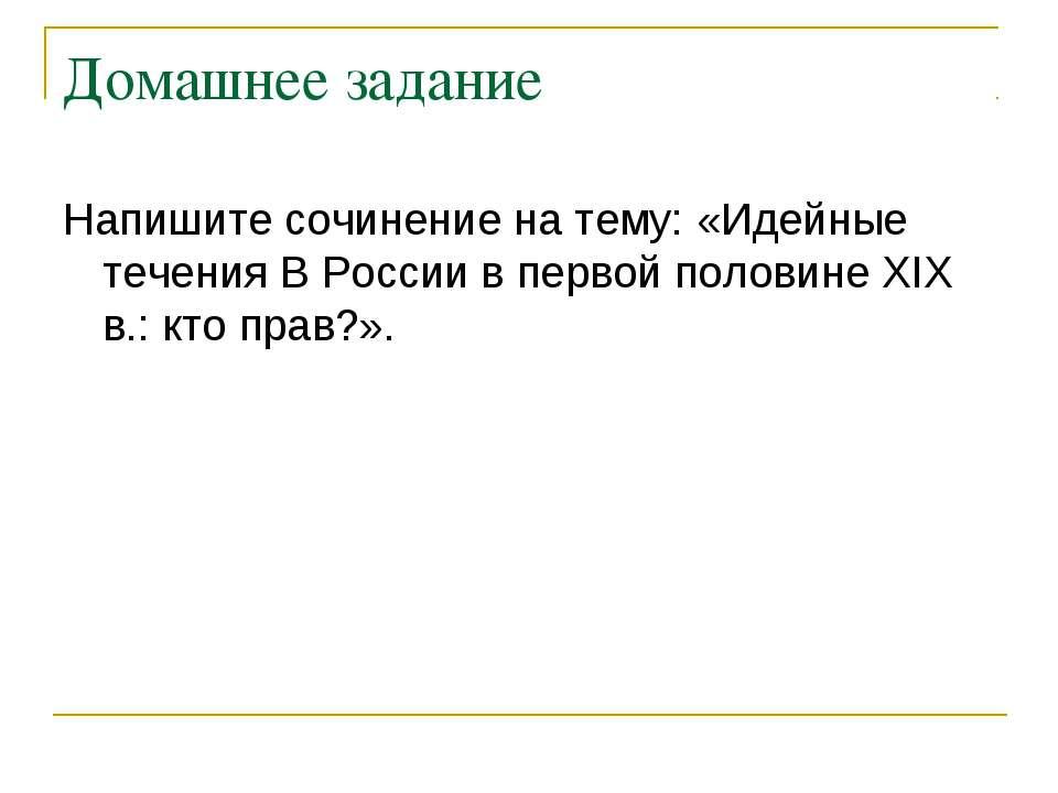 Домашнее задание Напишите сочинение на тему: «Идейные течения В России в перв...