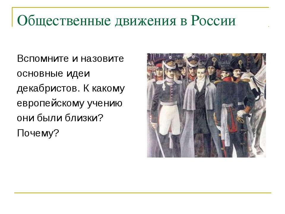 Общественные движения в России Вспомните и назовите основные идеи декабристов...