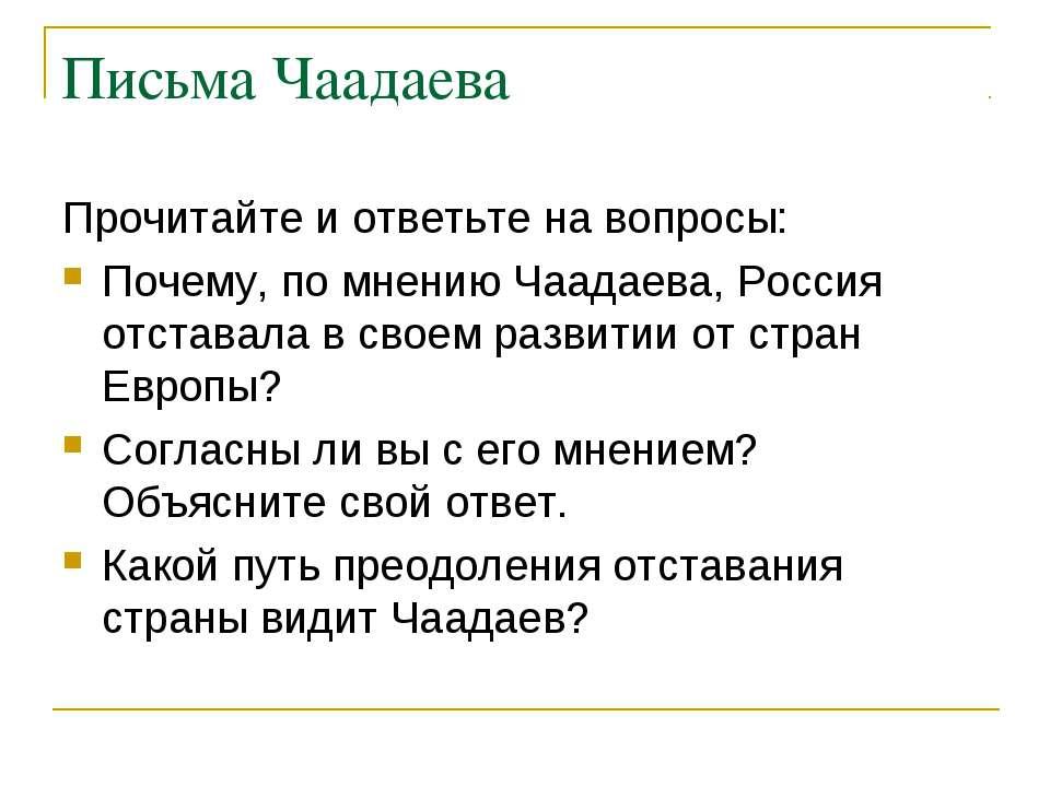 Письма Чаадаева Прочитайте и ответьте на вопросы: Почему, по мнению Чаадаева,...