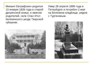 Михаил Евграфович родился 15января 1826 года в старой дворянской семье, в им...