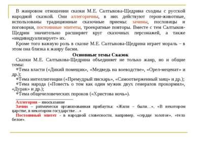В жанровом отношении сказки М.Е. Салтыкова-Щедрина сходны с русской народной ...