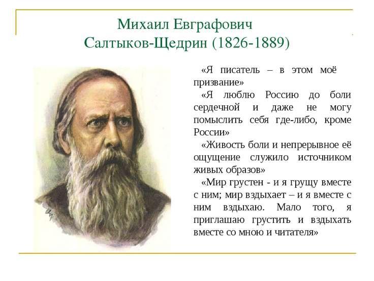 Михаил Евграфович Салтыков-Щедрин (1826-1889) «Я писатель – в этом моё призва...