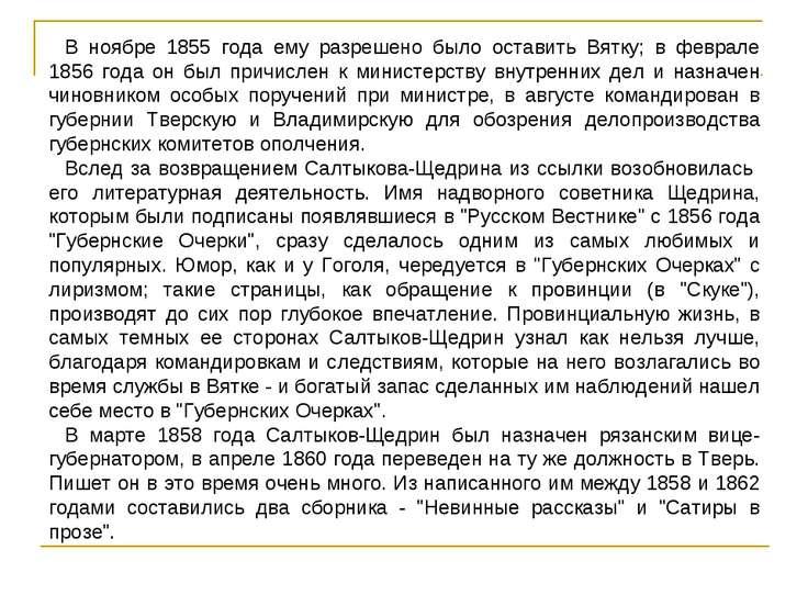 В ноябре 1855 года ему разрешено было оставить Вятку; в феврале 1856 года он ...