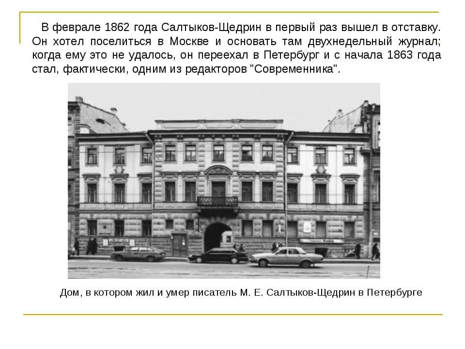 В феврале 1862 года Салтыков-Щедрин в первый раз вышел в отставку. Он хотел п...