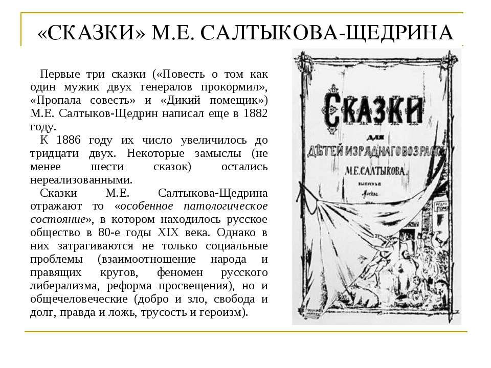 «СКАЗКИ» М.Е. САЛТЫКОВА-ЩЕДРИНА Первые три сказки («Повесть о том как один му...