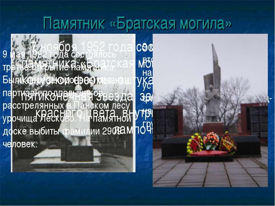 Памятник «Братская могила» 7 ноября 1952 года состоялось открытие памятника «...
