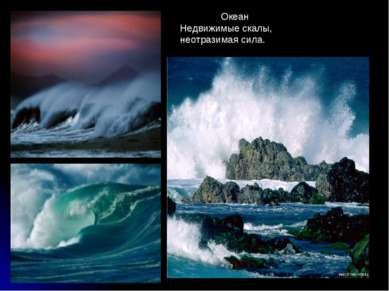 Океан Недвижимые скалы, неотразимая сила.