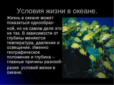 Условия жизни в океане. Жизнь в океане может показаться однообраз- ной, но на...