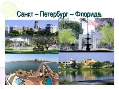 Санкт – Петербург – Флорида.