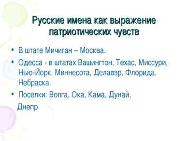 Русские имена как выражение патриотических чувств В штате Мичиган – Москва. О...