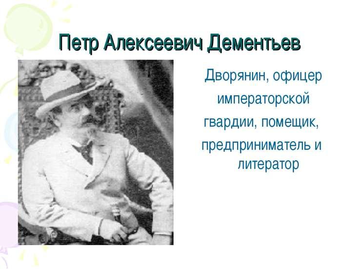Петр Алексеевич Дементьев Дворянин, офицер императорской гвардии, помещик, пр...