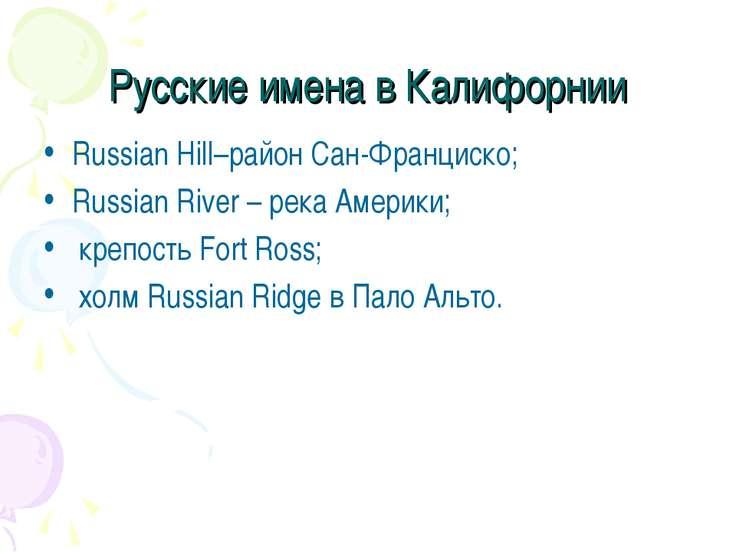 Русские имена в Калифорнии Russian Hill–район Сан-Франциско; Russian River – ...