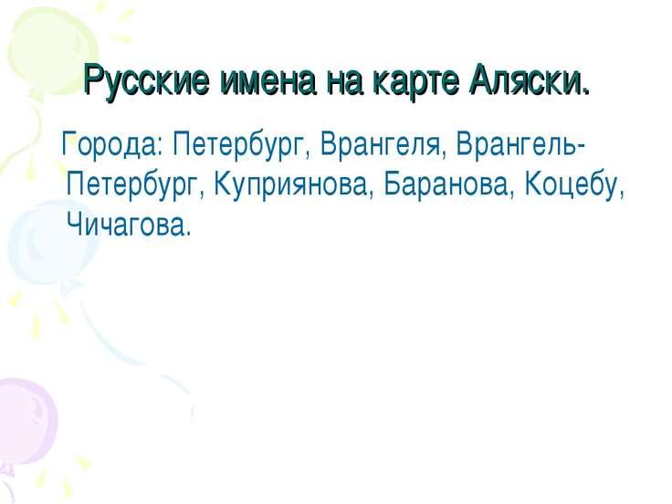 Русские имена на карте Аляски. Города: Петербург, Врангеля, Врангель-Петербур...