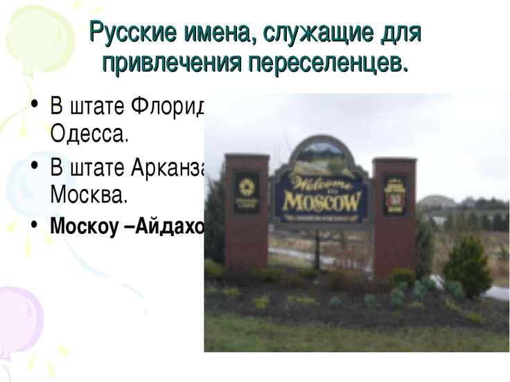 Русские имена, служащие для привлечения переселенцев. В штате Флорида – Одесс...